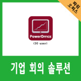 [CVT] 기업 회의 솔루션 PowerOffice(30 User) / 스마트 교육 솔루션 / 양방향 솔루션/ 스마트 클래스 구축 소프트웨어