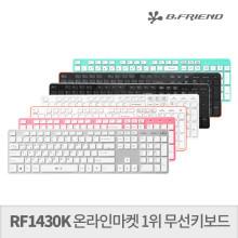 비프렌드 RF1430K 슬림 무선 팬터그래프 키보드 /사무용 키보드