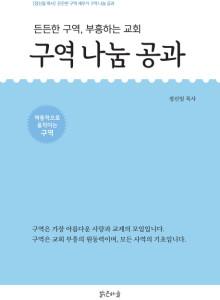 구역 나눔 공과 / 맑은하늘 (책 도서)