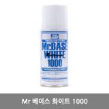 Mr 베이스화이트 1000 서페이서 B518