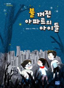 불 꺼진 아파트의 아이들 / 리틀씨앤톡 (책 도서)