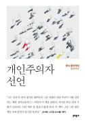 [핫팩증정] 개인주의자 선언 판사 문유석의 일상유감 / 문학동네 (책 도서)