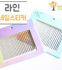 하나쭌 골드 실버 라인 네일스티커 2종