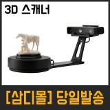 3D 스캐너 New Einscan-SE 아인스캔-SE
