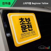 깔끔한 자동차 초보운전 매너있는 스티커 옐로우