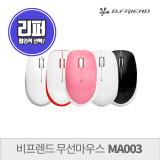 [직영점][리퍼] 비프렌드 MA003 무선마우스 / 4버튼 마우스 / RF1430 호환 무선마우스