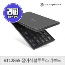 [직영점][리퍼] 비프렌드 접이식 블루투스 키보드 BT1286S / 휴대용 키보드 / 포터블 키보드 / 멀티페어링 키보드
