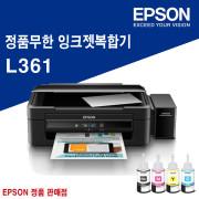 빠른발송 EPSON 정품무한 L361 잉크젯복합기 인쇄+복사+스캔