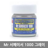 Mr 서페이서 1000 그레이 SF284