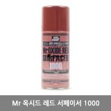 Mr 옥시드 레드 서페이서 1000 B525