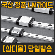 LM가이드 국산 MCM7 MCM9 MCM12 40~1000mm