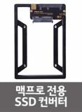 맥프로용 SSD컨버터 2.5인치 to 3.5인치