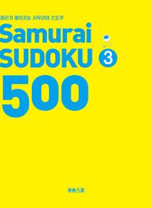 머리가 좋아지는 사무라이 스도쿠 500 (3)