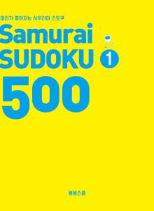 머리가 좋아지는 사무라이 스도쿠 500 (1)
