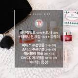 저메인 드 카푸치니 타임엑스퍼트 비타민 멀티코렉션 크림 50ml + 슬리핑큐어 앰플 + 사은품