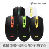비프렌드 G2S 3버튼 옵티컬 게이밍 마우스 / 오버워치 마우스
