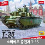 아카데미과학 1/35 2차대전 소비에트 중전차 T-35