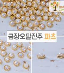 하나쭌 금장 오팔 진주 네일파츠