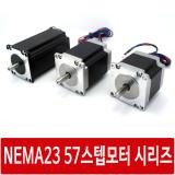 CIE NEMA23 57스텝모터시리즈 3D프린터 CNC아두이노