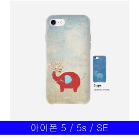 아이폰 5 5s SE 빈티지코끼리 하드케이스 하드케이스 아이폰5s케이스 아이폰케이스 아이폰SE케이스 아이폰5케이스
