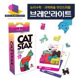 캣스택스 Cat Stax / 브레인라이트