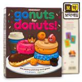 고너츠 포 도너츠/ Gonuts for Donuts!
