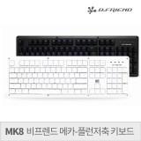 비프렌드 MK8 / 메카-플런저축 키보드 / 게이밍 키보드 / 유선 키보드