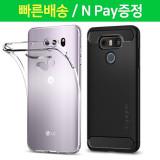 LG V30 G6 케이스