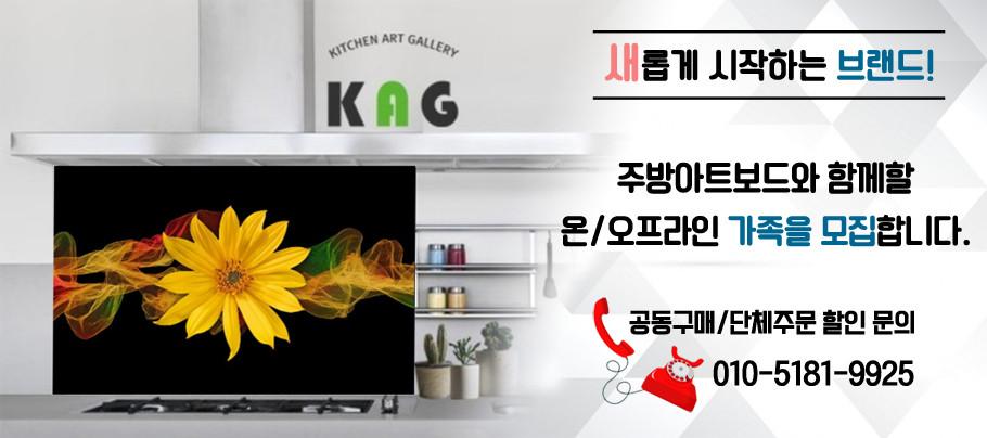 주방아트보드 키친아트갤러리 대표이미지1