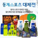 컴퍼니오름 동계 스포츠 대제전 개최!