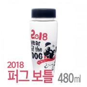 2018 퍼그 보틀(페트) 480ml/인쇄/음료/단례품/캐릭터