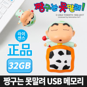 정품 짱구 3D 피규어 USB메모리 CYUM-F01 (32GB)