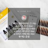 DMCK아크앰플+소티스수분앰플+사은품2개