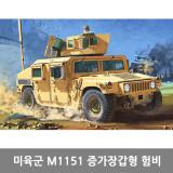 아카데미과학 1/35 M1151 미육군 증가장갑형 험비/프라모델