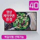 40형 디지털사이니지 CDS4000 광시야각 패널 광고용모니터 DID 동영상지원
